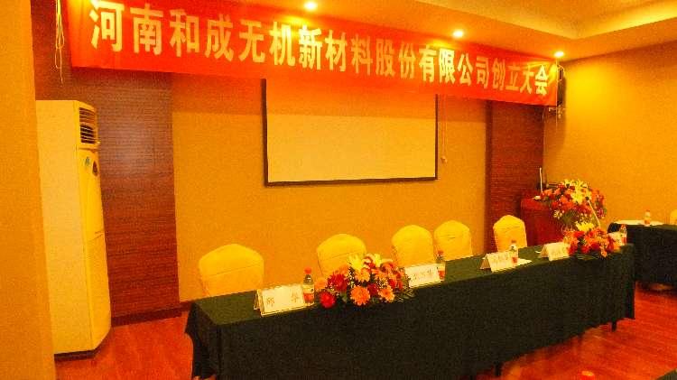 河南和成无机新材料股份有限公司创立